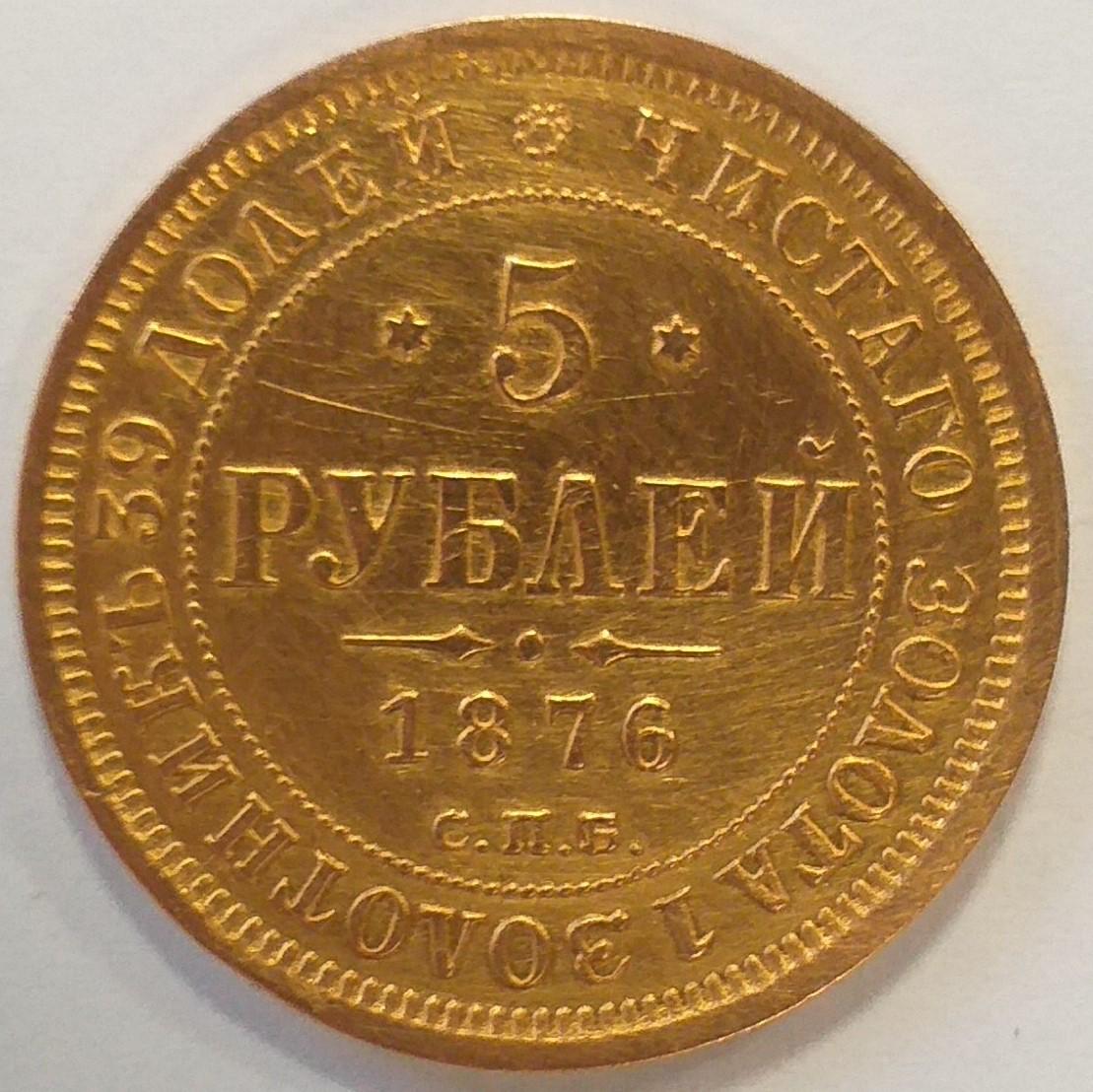 Златна монета Александър II 1876 г, Русия 5 рубли, пр.917, 6.54 гр.