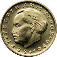 "Златна монета ""Георги Димитров"" 20 лв, 1965 г"