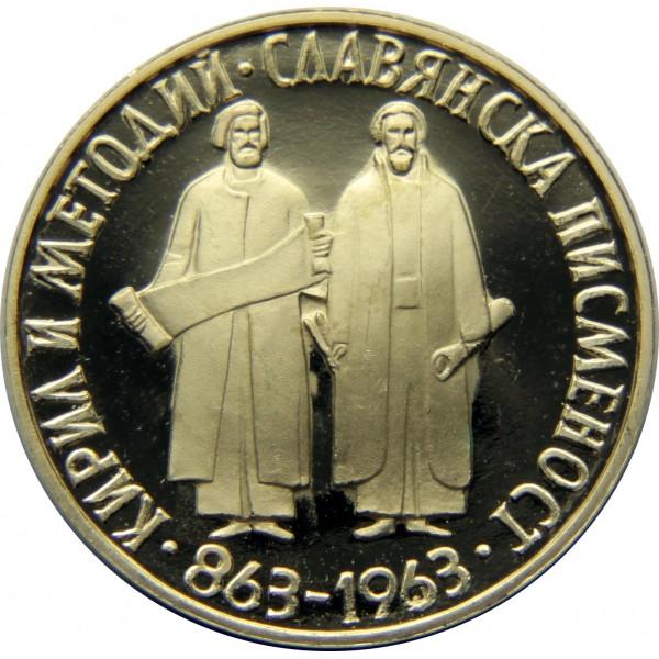 Златна монета 1100 г Славянска писменост 20 лв, 1965