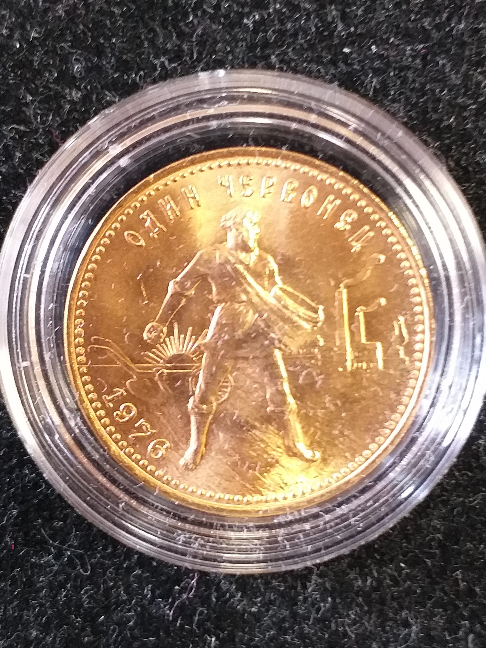 Златна монета руски червонец, 1976 г.